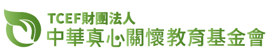 財團法人中華真心關懷教育基金會
